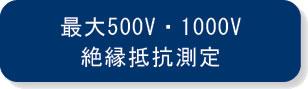 最大500V・1000V絶縁抵抗測定
