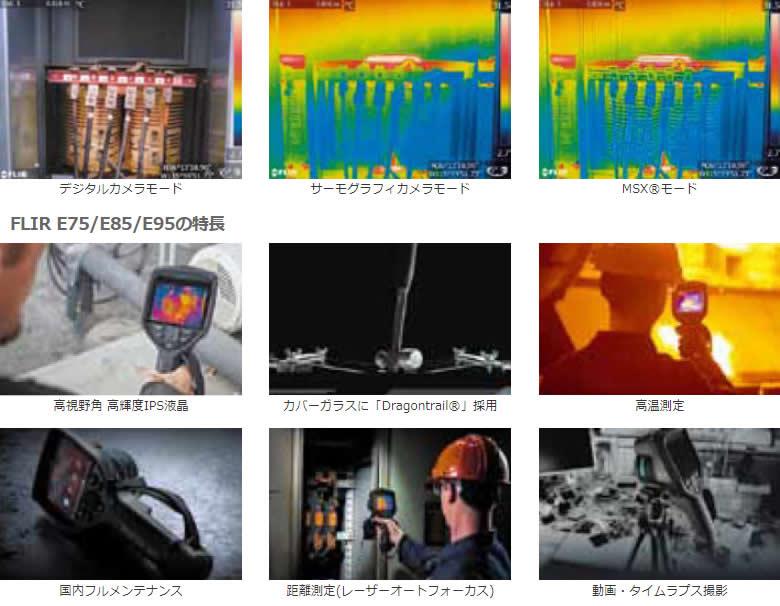 サーモグラフィカメラE75/E85/E95